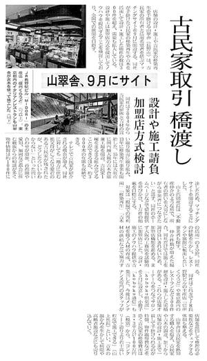 7/28(金)日経新聞朝刊長野経済面より抜粋