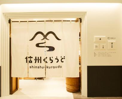 山翠舎が手がけた「信州くらうど」。ロゴをはじめ、のれん、ポスター、ペーパーツールも当社で提案しました。
