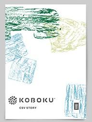 KOBOKU CSV-2