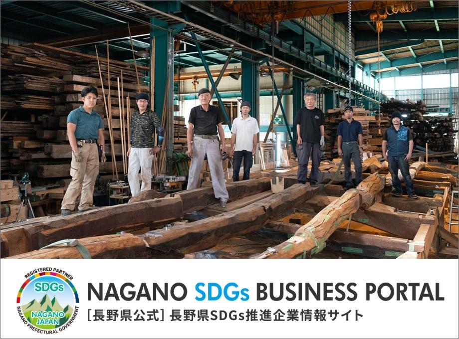 NAGANO SDGs BUSINESS PORTAL