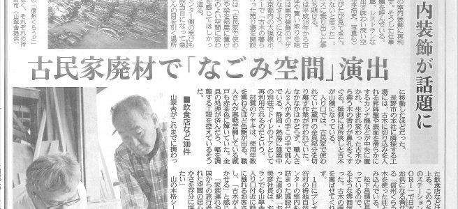 産経新聞に掲載 2017年6月2日 居心地の良い空間をつくろうのサムネイル